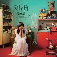 刘瑞琦《私房歌》2013 320K MP3/百度云
