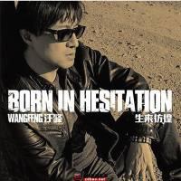 汪峰《生来彷徨》 2013 iTunes Plus AAC 2CD/百度云下载