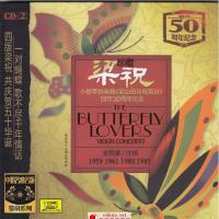 小提琴协奏曲《梁山伯与祝英台》创作50周年纪念 2CD[WAV/115]