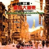 罗大佑《皇后大道东》1991 iTunes Plus AAC/百度云下载