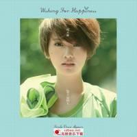 杨丞琳 -《想幸福的人》[FLAC/整轨]迅雷快传下载