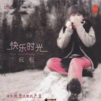 侃侃-发烧民谣原创HIFI《快乐时光》【WAV+CUE/346M/快传】