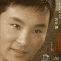 刘和刚《父亲》专辑-黑土地的儿子-ape 无损cd【父亲节特发】