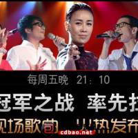 中国好声音 第二季 第十一期 那英组冠军战 320KMP3/百度下载
