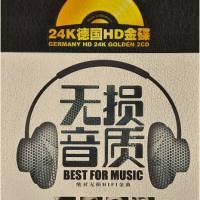 无损音质绝对无损HIFI金曲(非卖品)wav-2CD 115盘打包下载