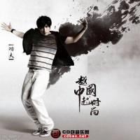 周杰伦《周氏中国风系列》[320K/MP3][DB]
