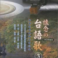 台语歌坛最好听的歌 10CD 典藏版 APE