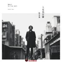 杨培安《沉睡的野兽》2014 iTunes Plus AAC 百度云
