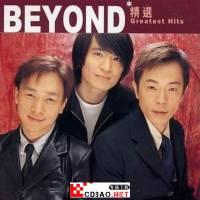 Beyond 精选 滚石香港黄金十年系列 ape 无损高音质CD下载