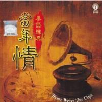 当年情-粤语经典/4CD/Flac