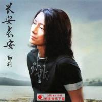 郑钧《长安 长安》2007年专辑