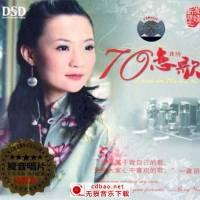 龚玥 -《70恋曲》[DSD][APE/整轨][115]无损专辑下载