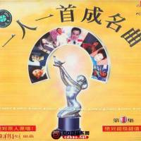《一人一首成名曲》港台原唱版 8CD 2004 iTunes Plus AAC/百度云