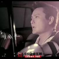 【包大人听歌】张信哲 - 顺风车/附无损专辑下载