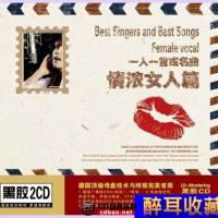 群星《一人一首成名曲(情浓女人篇)2CD》【WAV+CUE/947M/快传】