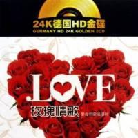 德国24HD金碟《玫瑰情歌:爱在情歌浪漫时》wav