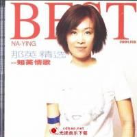 那英 全集之 [2001]《知英情歌 精选》 无损cd flac 下载