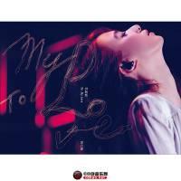 田馥甄《To My Love (Live version)》iTunes Plus AAC/百度云