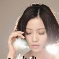 【原抓给力首发】姚贝娜《1/2的我》2013全新ep WAV整轨 百度云