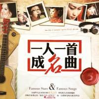 群星《一人一首成名曲Ⅲ》2012[WAV/整轨]115网盘无损音乐下载
