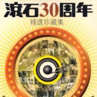 原装进口版 滚石30周年精选珍藏集[WAV分轨][7CD] 快传下载