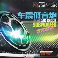 汽车音乐CD/群星《车震低音炮》WAV/整轨/百度网盘下载