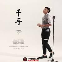 【新歌推荐】范玮琪&曾静玟《千年》试听+无损下载