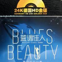 群星 -《蓝调佳人HD》专辑 [WAV+CUE/整轨/迅雷快传]