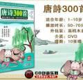 《唐诗三百首》儿童唱游动画版10DVD/rmvb/1.74G/360