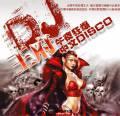群星《王府DJ午夜狂爆中文DISCO》黑胶2CD WAV/百度