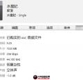 郭顶《水星记 - Single》2016iTunes Plus AAC/百度云