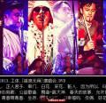 二手玫瑰《摇滚无用》2013工体演唱会/DVD/BD