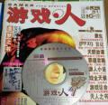 原抓《游戏·人》VOL.1 CD WAV/分轨/度盘