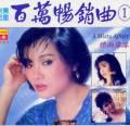 《快乐巨星·百万畅销曲①②》4CD/1986/WAV+CUE/CT