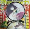 原抓《动感新势力》VOL.12 CD WAV/分轨/度盘 附VCD