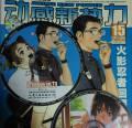 原抓《动感新势力》VOL.15 CD WAV/分轨/度盘