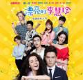华语群星《漂亮的李慧珍》电视剧原声带/320K/MP3/BD
