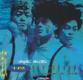草蜢《又爱又恨》1992[320K/MP3/BD]