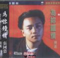 张国荣《为你钟情精选》FLAC/分轨/百度