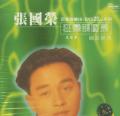 张国荣《狂恋张国荣国语经典》FLAC/分轨/百度