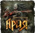Ария《Классическая Ария》2016/MP3/BD