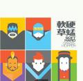 草蜢+软硬天师《软硬草蜢 3CD》WAV+CUE/整轨/百度