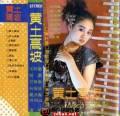 群星《西北风系列①②》2CD/1988/FLAC+CUE/百度云