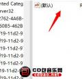 完美解决Adobe Audition 找不到所支持的音频设备的方法