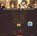 中国管弦乐纪念名盘《戏苑》1994/WAV/整轨/百度