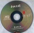 世界电影音乐专辑《风华国韵:春秋战国·金玥》2010/WAV/度盘