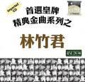 林竹君《首选皇牌精典金曲系列》2CD/WAV+CUE/百度云
