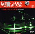 《一听难忘·纯音品鉴2CD-1》2006/WAV+CUE/百度盘