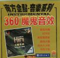 《魔鬼音效》2CD/HiFi音响强音震全场,超强DTS环绕音响