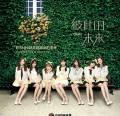 SNH48《彼此的未来》[EP]2017/FLAC/分轨/百度